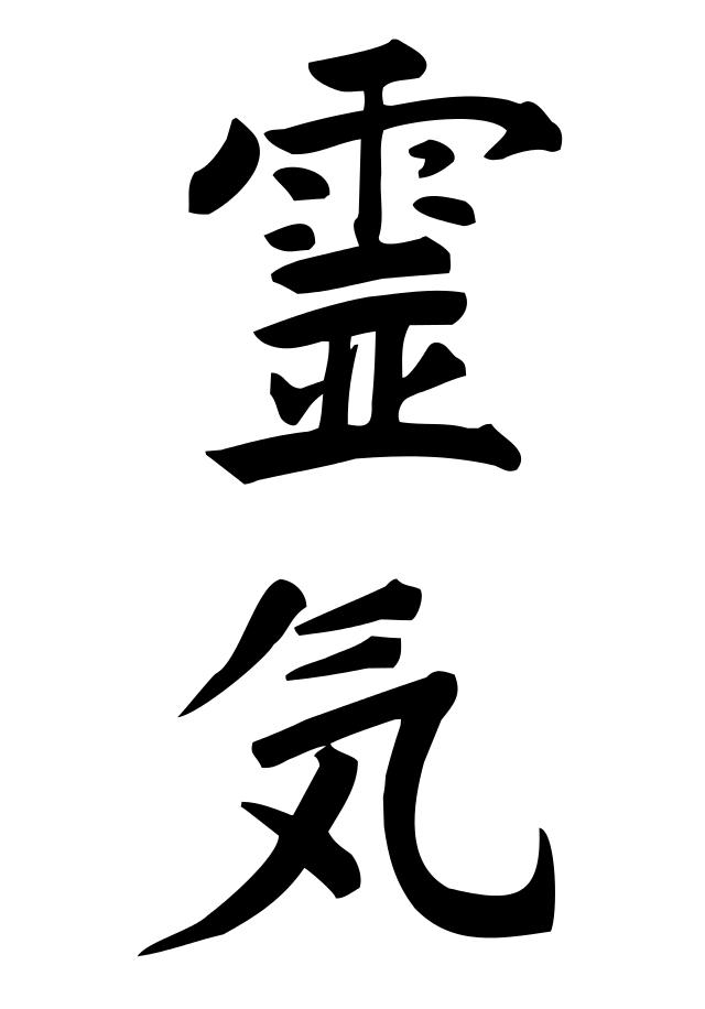 Calligraphie chinoise du Reiki